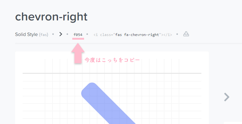 fontawesomeを疑似要素で使う